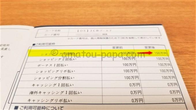 JCBカードの利用可能枠が100万円から150万円に自動増枠した記載