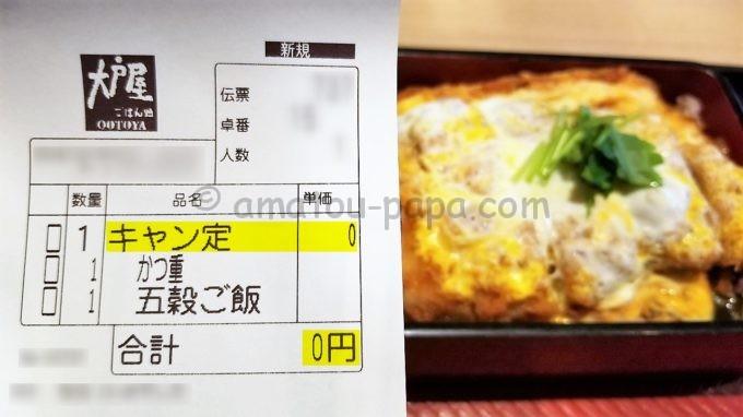 大戸屋のかつ重をスタンプカード特典で無料で食べた時のレシート