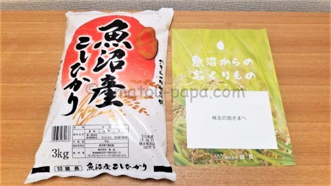 株式会社イオンファンタジーの株主優待品(魚沼産コシヒカリ)