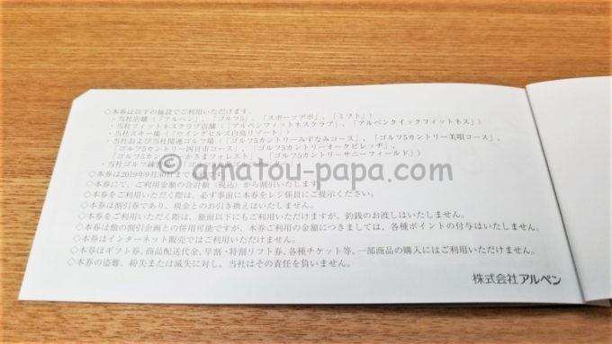 株式会社アルペンの株主ご優待券(裏面)