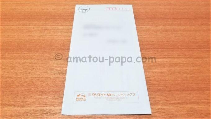 株式会社クリエイトSDホールディングスの株主優待が届いた時の封筒