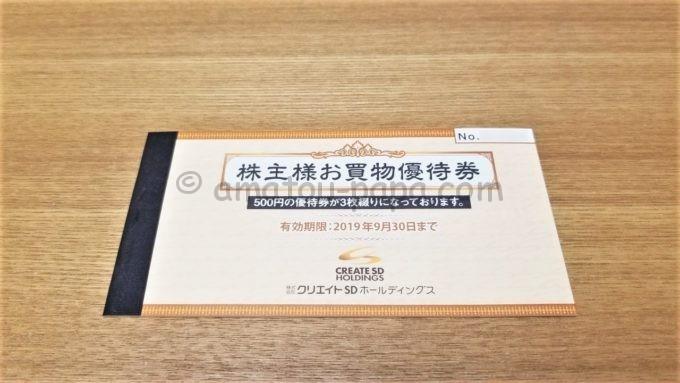 株式会社クリエイトSDホールディングスの株主様お買物優待券表紙