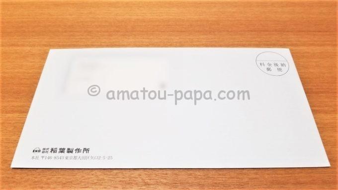 株式会社稲葉製作所の株主優待品(稲葉物置のやっぱりイナバ 100人乗っても大丈夫!の図書カード)が届いた時の封筒