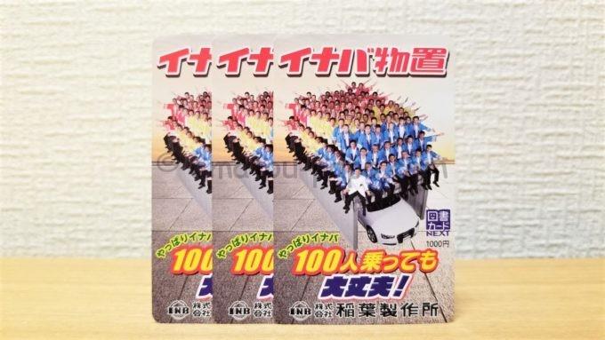 株式会社稲葉製作所の株主優待品(稲葉物置のやっぱりイナバ 100人乗っても大丈夫!の図書カード)