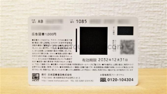 株式会社稲葉製作所の株主優待品(稲葉物置のやっぱりイナバ 100人乗っても大丈夫!の図書カード)の裏面