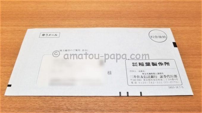株式会社稲葉製作所の株主優待品のカタログが届いた時の封筒