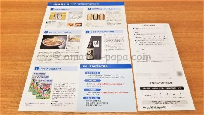 株式会社稲葉製作所の株主優待品のカタログと優待申込書
