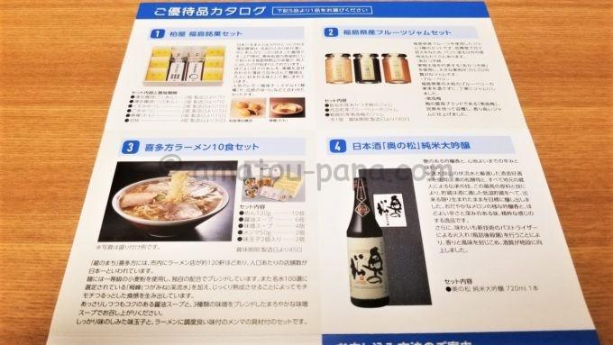 株式会社稲葉製作所の株主優待品のカタログ
