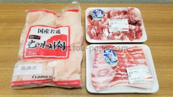株式会社ジャパンミートの株主優待品(鶏肉・豚肉)