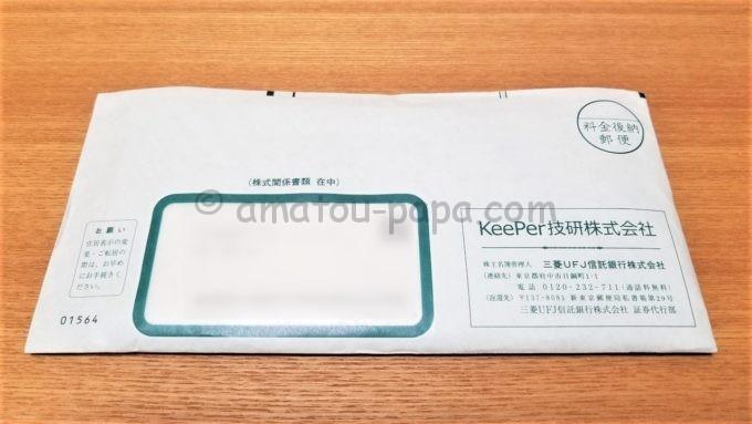 KeePer技研株式会社の株主優待券が届いた時の封筒