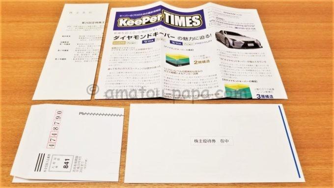 KeePer技研株式会社の株主優待一式