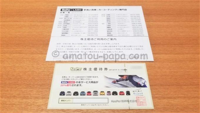 KeePer技研株式会社の株主優待券(またはクオ・カード引換券)と店舗一覧