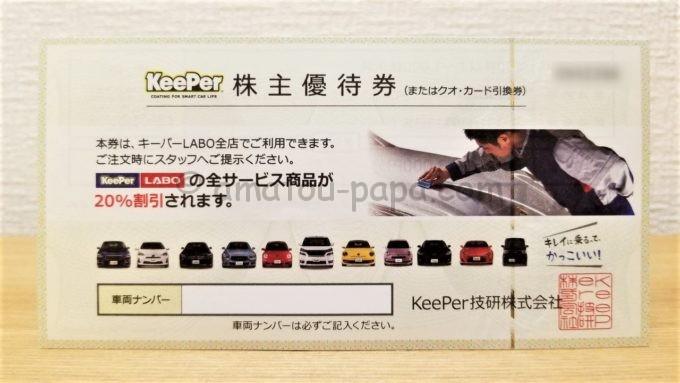 KeePer技研株式会社の株主優待券(またはクオ・カード引換券)