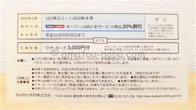 KeePer技研株式会社の株主優待券(またはクオ・カード引換券)の裏面