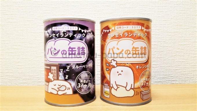 株式会社サンセイランディックの株主優待品(3年間保存できる「パンの缶詰セット」)