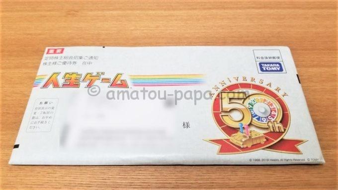 株式会社タカラトミーの株主優待券が届いた時の封筒