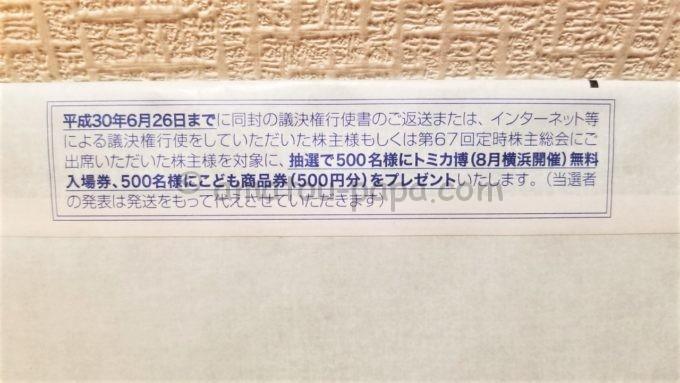 株式会社タカラトミーの封筒に書かれていたこども商品券(500円)プレゼントのメッセージ