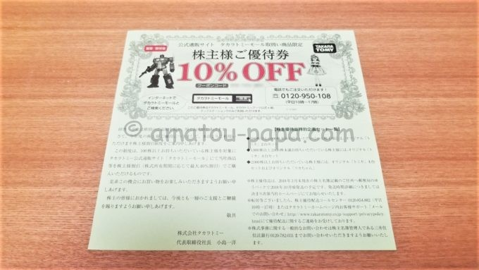 株式会社タカラトミーの株主優待券(10%OFF)