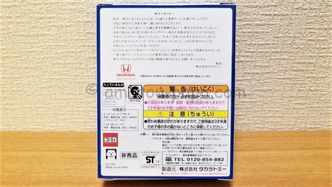 株式会社タカラトミーの株主優待品(トミカ)が入っている箱の裏面2019年度版