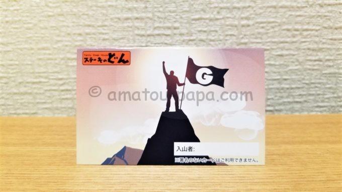 ステーキのどんのG(グラム)カード