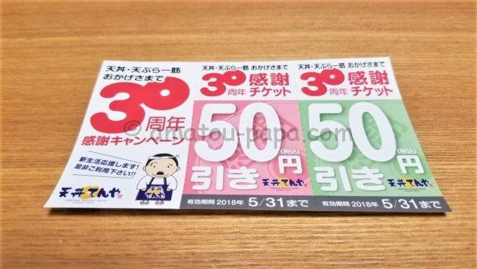 天丼てんやの50円割引クーポン