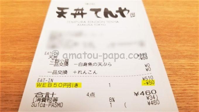 天丼てんやのレシート(WEB50円引き)