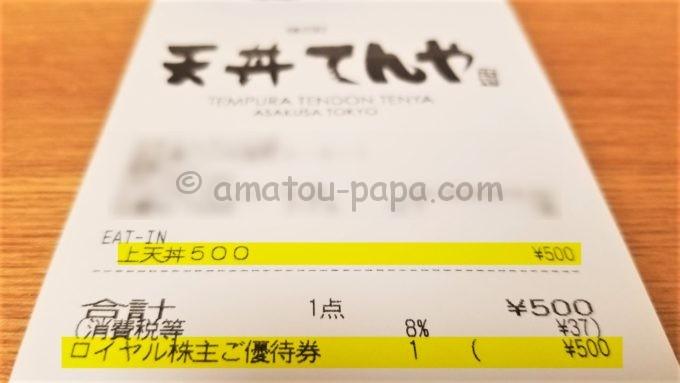 天丼てんやのレシート(株主優待券+てんやの日)