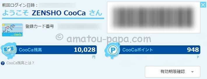 ZENSHO CooCa(クーカ)のバーコード表示画面