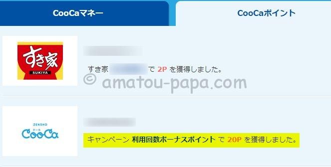 ZENSHO CooCa(クーカ)の利用回数ボーナスキャンペーン