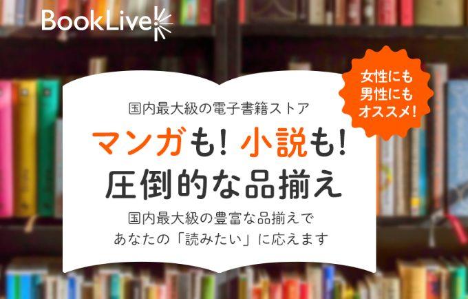 BookLive!(ブックライブ)のアイキャッチ