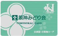 阪神みどり会(阪神友の会)カード