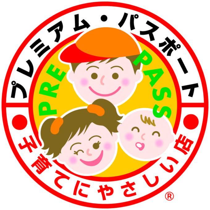 石川県のプレミアム・パスポートのロゴ