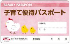 和食さとの子育て優待パスポート(親子割)