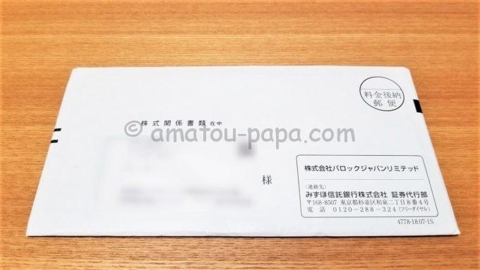 株式会社バロックジャパンリミテッドの株主優待が届いた時の封筒