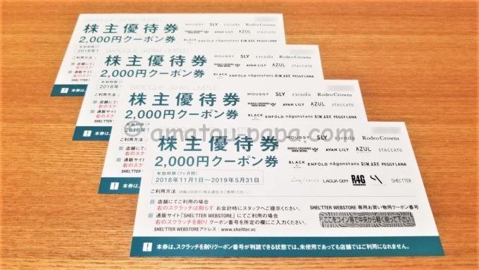 株式会社バロックジャパンリミテッドの株主優待券(2,000円クーポン券)