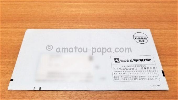 株式会社 平和堂の株主優待が届いた時の封筒