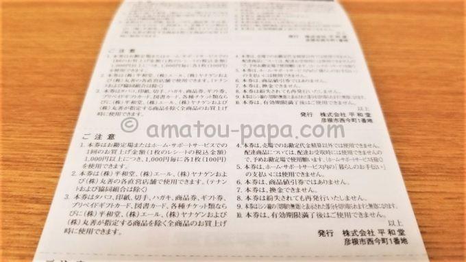 株式会社 平和堂の株主ご優待券(裏面)
