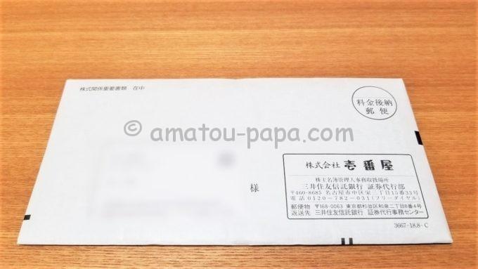 株式会社壱番屋の株主優待が届いた時の封筒