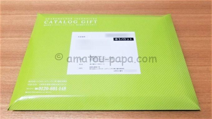 株式会社コシダカホールディングスの株主優待品(カタログギフト)が届いた時の箱