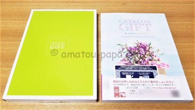 株式会社コシダカホールディングスの株主優待品(カタログギフト)