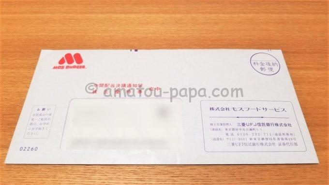 株式会社モスフードサービスの株優待が届いた時の封筒