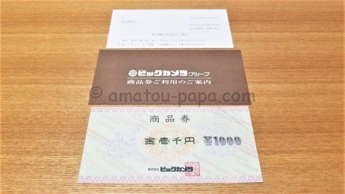 日本BS放送株式会社の株主優待券と書かれた封筒の中身一式