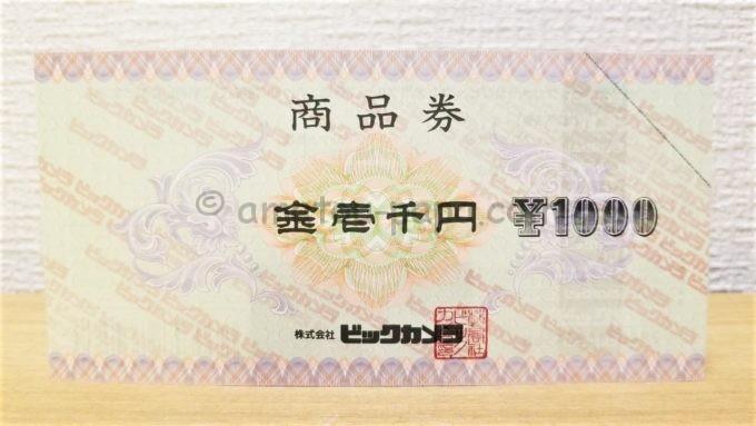 日本BS放送株式会社の株主優待品(ビッグカメラの1,000円券)