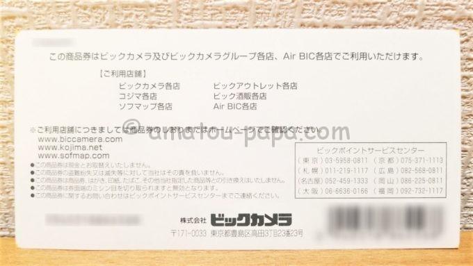 日本BS放送株式会社の株主優待品(ビッグカメラの1,000円券)の裏面