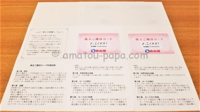 株式会社 西松屋チェーンの株主ご優待カード3,000円分と5,000円分(台紙付き)