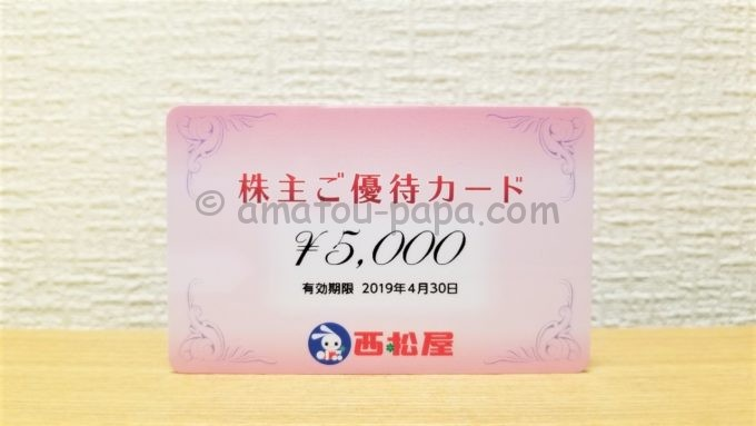 株式会社 西松屋チェーンの株主ご優待カード