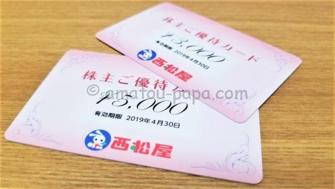株式会社 西松屋チェーンの株主ご優待カード3,000円分と5,000円分