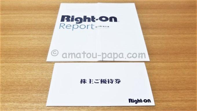 株式会社ライトオンのレポートと封筒