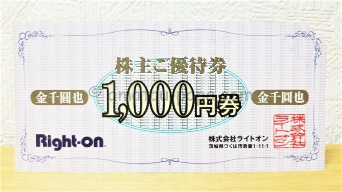 株式会社ライトオンの株式優待券