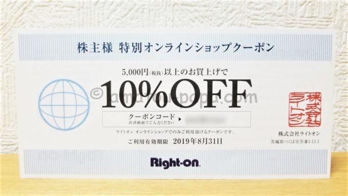 株式会社ライトオンの10%割引クーポン